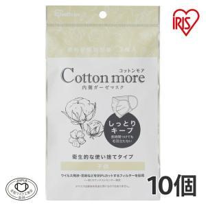 (10個セット)Cotton more 内側ガーゼマスク 子供サイズ 7枚入り PK-G7K アイリスオーヤマ (在庫処分) inskagu-y