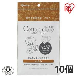 (10個セット)Cotton more 内側ガーゼマスク 小さめサイズ 7枚入り PK-G7S アイリスオーヤマ (在庫処分) inskagu-y