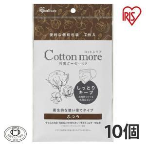 (10個セット)Cotton more 内側ガーゼマスク ふつうサイズ 7枚入り PK-G7M アイリスオーヤマ (在庫処分) inskagu-y