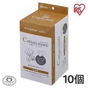 (10個セット)Cotton more 内側ガーゼマスク 小さめサイズ 30枚入り PK-G30S アイリスオーヤマ (在庫処分) inskagu-y