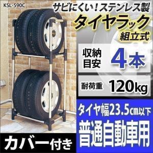 タイヤラック カバー付 軽・コンパクト・普通車・ミニバン用 ...