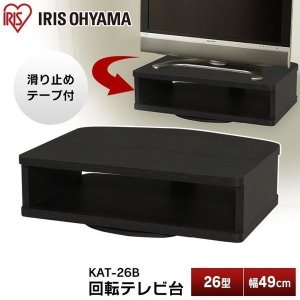 テレビ台 回転台(薄型26V) KAT-26B 薄型26V対応!狭い空間でもテレビをラクに動かせます...