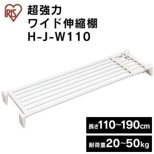 伸縮棚 超強力伸縮ワイド棚 突っ張り棚 伸縮棚 伸縮棒 つっぱり棒 H-J-W110 幅110〜190cm あすつく セール!