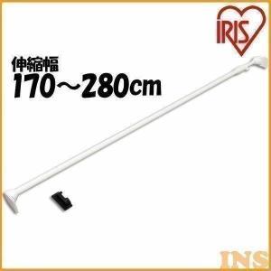 超強力伸縮棒 突っ張り棒 H-UPJ-280 幅170〜280cm
