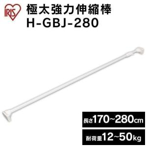 極太強力伸縮棒 突っ張り棒 H-GBJ-280 幅170〜280cm