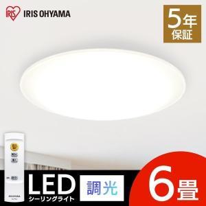 LEDシーリングライト 6畳 調光 3300lm CL6D-5.0 アイリスオーヤマ...