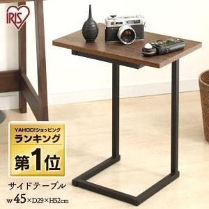 サイドテーブル おしゃれ 収納 安い 北欧 ベッドサイドテーブル 木製 テーブル ベッド アイリスオーヤマ SDT-45の画像