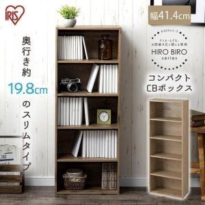 本棚 大容量 薄型 コンパクトCBボックス アッシュブラウン CX-5U アイリスオーヤマ|inskagu-y