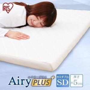マットレス セミダブル 高反発 エアリーマットレス 快眠 寝具 エアリープラスマットレス APMH-SD APM-SD アイリスオーヤマの商品画像 ナビ