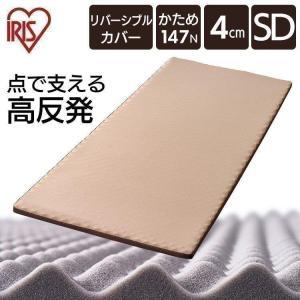マットレス 高反発 セミダブル かため 寝具 ベッドマット MAK4-SD アイリスオーヤマ