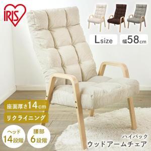 椅子 リクライニング チェア おしゃれ 一人掛け 座椅子 リビング ウッドアームチェア L WAC-L アイリスオーヤマ|inskagu-y