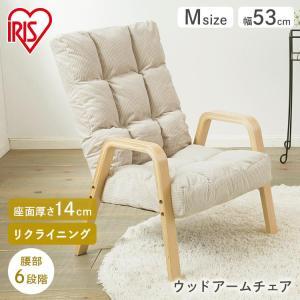 チェア 椅子 ソファ 一人掛け リクライニング 一人用 1人掛け ウッドアームチェア Mサイズ WAC-M アイリスオーヤマ|inskagu-y