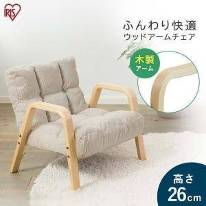 チェア 椅子 ソファ 一人掛け リクライニング 一人用 1人掛け ウッドアームチェア Sサイズ WAC-L アイリスオーヤマ|inskagu-y
