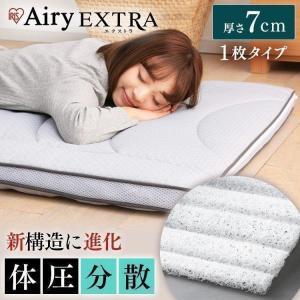 マットレス シングル ベッドマットレス 快適 エアリーマットレス エクストラ 1枚タイプ AMEX-1S アイリスオーヤマ 寝具 あすつく|inskagu-y