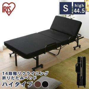 ベッド シングル 折りたたみ 折りたたみベッド リクライニング ハイタイプ OTB-KRH 高反発 ...