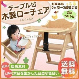 テーブル付き ベビーチェア ナチュラル(D)|inskagu-y