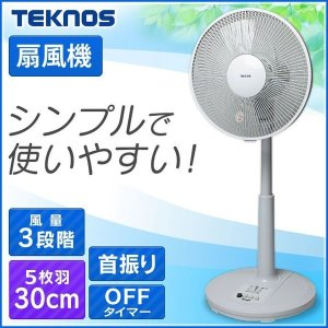 在庫処分特価 扇風機 リビング 首振り 風量調節 3段階 高...