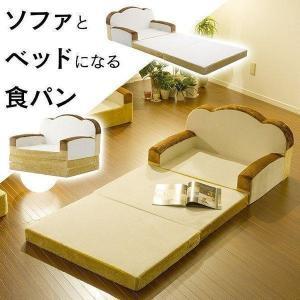食パン ソファ ベット 人気 ソファベッド ベッドにもなる かわいい 子供部屋 モチーフ 食パンソファ A399-359/515/516 セルタン (代引不可)(TD)|inskagu-y