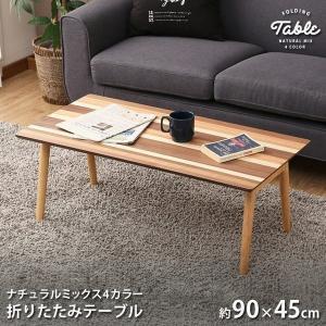 テーブル 折りたたみテーブル M 折り畳み コンパクト 幅90 机 おしゃれ 4色ミックス FTL-0945 (D)の画像