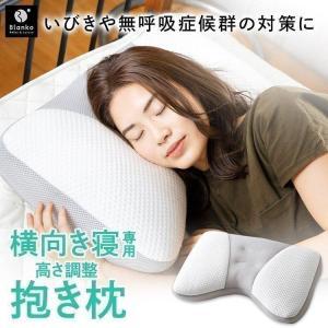 枕 まくら 肩こり 横向き おすすめ 首こり かため 横向き枕 いびき防止 ピロー