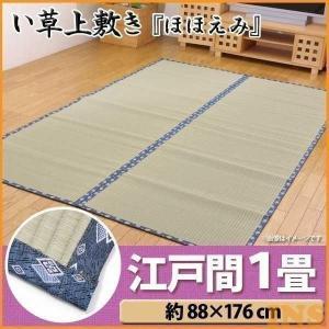 井草 い草上敷 ござ 純国産 双目織 ほほえみ 江戸間1畳 (約88×176cm) 敷物の写真