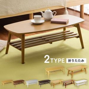 テーブル ローテーブル 折りたたみ センターテーブル 折れ脚 木製 北欧 おしゃれ リビングテーブル Norneノルン table 幅100 棚付き 95780の写真