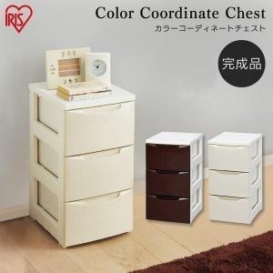 チェスト 完成品 スリムチェスト3段 COD-323 アイリスオーヤマ お部屋に合わせてカラーが選べ...