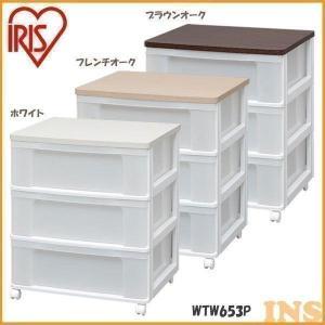 チェスト プラスチック 3段 幅63cm 収納 収納ケース 収納ボックス 衣装ケース タンス 北欧 W653P アイリスオーヤマ|inskagu-y