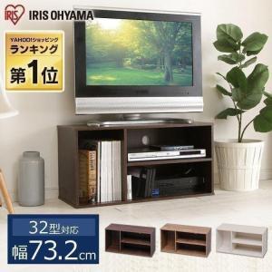 テレビ台 おしゃれ ローボード 安い 収納 カラーボックス 収納付き 収納ボックス モジュールボックス  MDB-3S アイリスオーヤマ 1人暮らし あすつくの画像