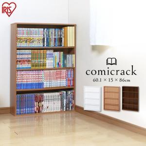 本棚 書棚 コミックラック 収納棚 収納 薄型 アイリスオーヤマ CORK-9060 コミックラック カラーボックス あすつく セール!の写真