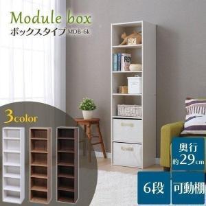 カラーボックス 本棚 収納 スリム 棚 ラック アイリスオーヤマ 収納ボックス 6段 収納棚