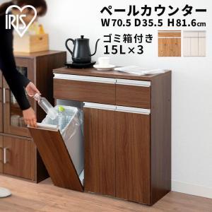 ゴミ箱 おしゃれ 45L キッチン 分別 キッチンカウンター ペール キッチン収納 収納 目隠し キッチン用品 ダストボックス PKT-8670 アイリスオーヤマ inskagu-y