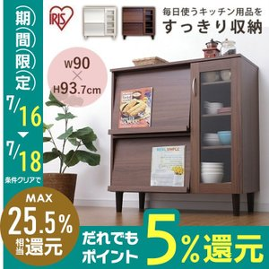 キッチンキャビネット おしゃれ 収納 キッチン KBN-9390 全2色 アイリスオーヤマ inskagu-y