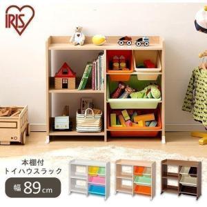 おもちゃ 収納 おもちゃ箱 子供部屋 おしゃれ 子供 おもちゃ収納 本棚 絵本 収納ボックス ラック HTHR-34 アイリスオーヤマ|快適インテリアPayPayモール店