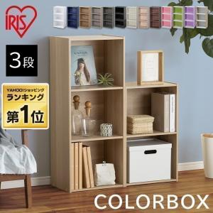 カラーボックス 3段 収納ボックス CX-3 アイリスオーヤマ おしゃれ 収納 収納ケース 本棚 部屋 新生活 新生活応援 セール!