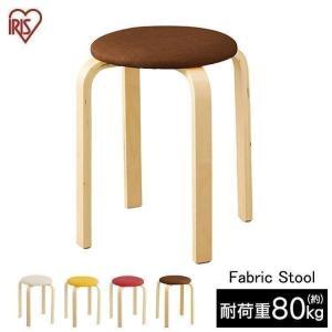 椅子 チェア おしゃれ 安い 丸椅子 キッチン 軽い 布 イス ファブリックスツール FSL-450 レッド イエロー ブラウン ベージュ アイリスオーヤマ|inskagu-y
