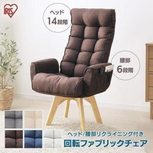 椅子 おしゃれ 腰痛 座椅子 回転 肘付き リクライニング 高座椅子 イス 回転ファブリックチェア ...