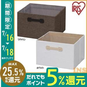 収納ボックス 収納ケース カラーボックス インナーボックス アイリスオーヤマ インナーケース FIB-M33 快適インテリアPayPayモール店