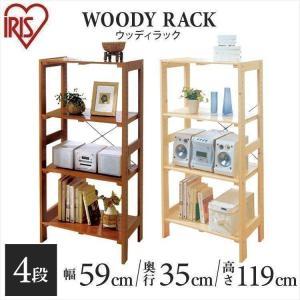 ラック 棚 木製 北欧 ウッドラック 4段 収納 アイリスオーヤマ おしゃれ