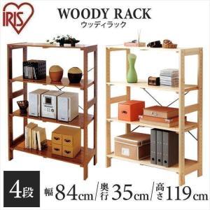 ラック 棚 木製 おしゃれ 北欧 ウッドラック 4段 収納 アイリスオーヤマ