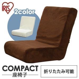 座椅子 座いす 座イス ZC-9 リクライニング チェア ソファ アイリスオーヤマ 新生活 新生活応援|inskagu-y