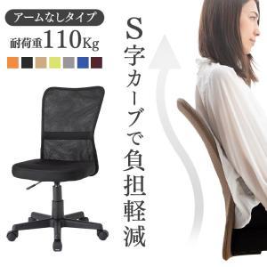 オフィスチェア メッシュ デスクチェア パソコンチェア 安い オフィス 椅子 いす チェア 回転椅子 回転チェアの画像