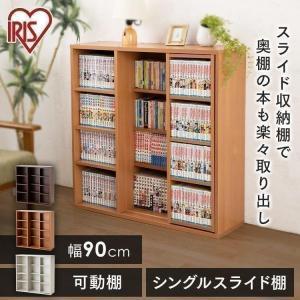 本棚 スライド シングルスライド書棚 コミック本棚 収納棚 コミックラック スライドシングル CSS-9090 セール!の写真