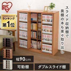 本棚 おしゃれ 大容量 コミックラック 薄型 スライド スリム 書棚 アイリスオーヤマ CSD-90...