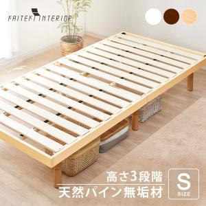 ベッド シングル すのこベッド ベッドフレーム おしゃれ 北欧 高さ調節 シングルベッド ローベッド スノコベッド 安いの画像