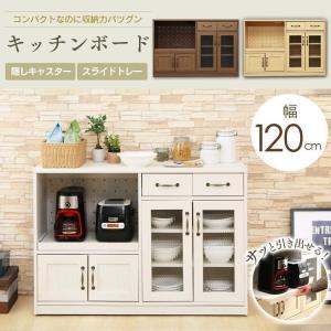 食器棚 120 キッチンカウンター 収納 キッチン収納 食器棚 キャビネット 97442 inskagu-y