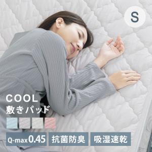 敷きパッド シングル 夏 おしゃれ ベッドパッド 寝具 ひんやり 夏用 接触冷感 シーツ 夏寝具 リバーシブル