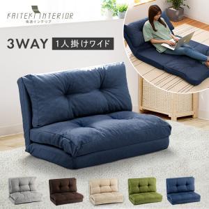 ソファ ベッド 座椅子 座いす フロア チェア 3WAY 折り畳み ソファー ベッド/コルメ(KOLME)セミダブル CG-4A-90-FAB (D)の写真