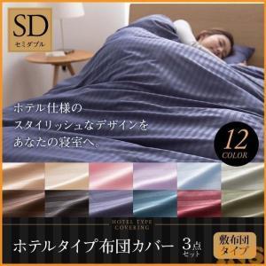 ホテルタイプ 布団カバー3点セット (敷布団用...の関連商品7