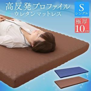 寝返りがしやすい高反発のマットレスです。極厚10cmの贅沢な寝心地。 両面プロファイル加工でバランス...